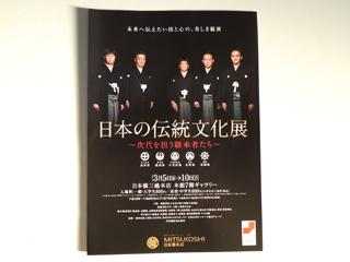 日本の伝統文化展